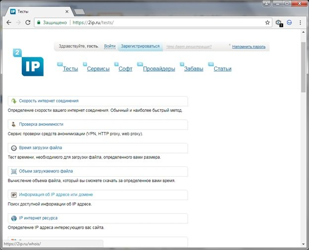 Заходим в меню «Тесты» и выбираем опцию «Информация об IP адресе или домене»