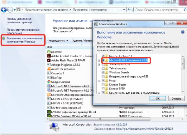 Заходим во вкладку «Включение и отключение компонентов Windows» и находим приложение NET Framework