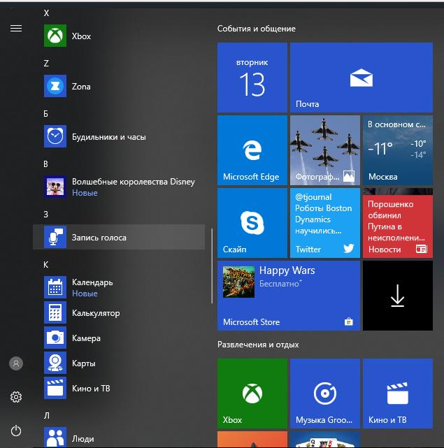 Запись голоса на Windows 10