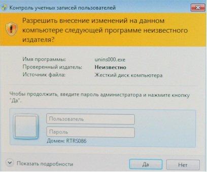 Запрос на ввод пароля