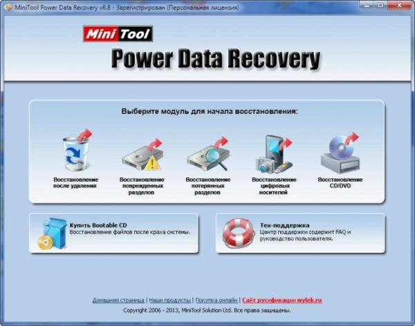 Запускаем программу MiniTool Power Data Recovery