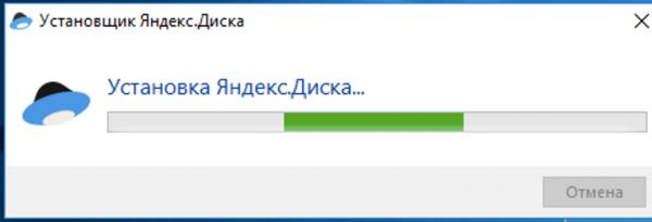 Запускаем установщик Яндекс.Диска