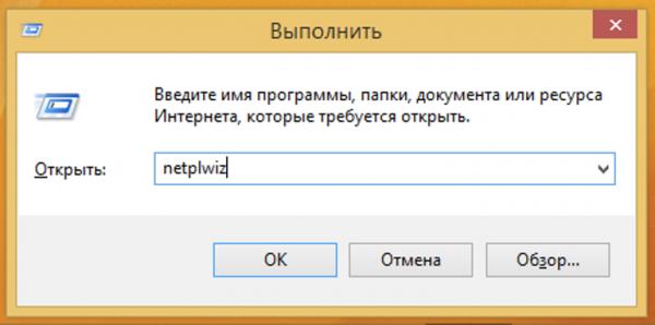 Зажимаем клавиши Win и R, в окно «Выполнить» вбиваем «netplwiz», и нажимаем Enter