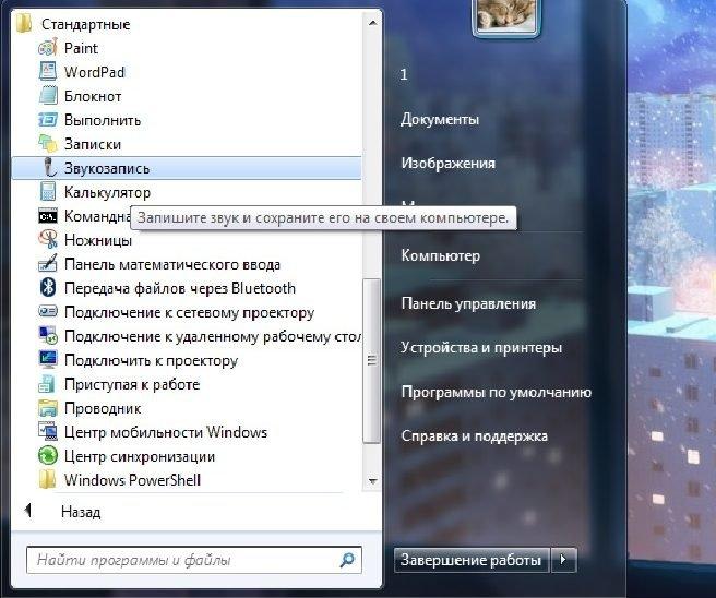 Звукозапись в Windows 7