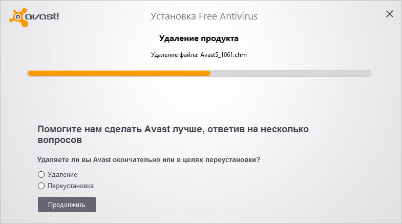при удалении программы может возникнуть проблема, что у вас недостаточно прав для удаления Avast Free Antivirus