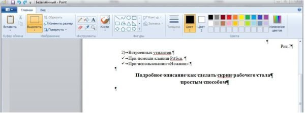 Делаем скриншот при помощи клавиши PrtScn