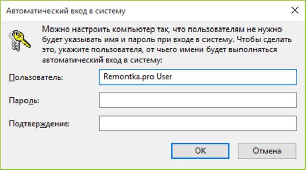 Для подтверждения операции вводим свой пароль, подтверждаем его, нажимаем «ОК»