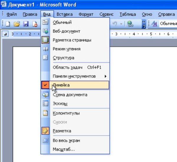 Добавление инструмента «Линейка» в Word 2003