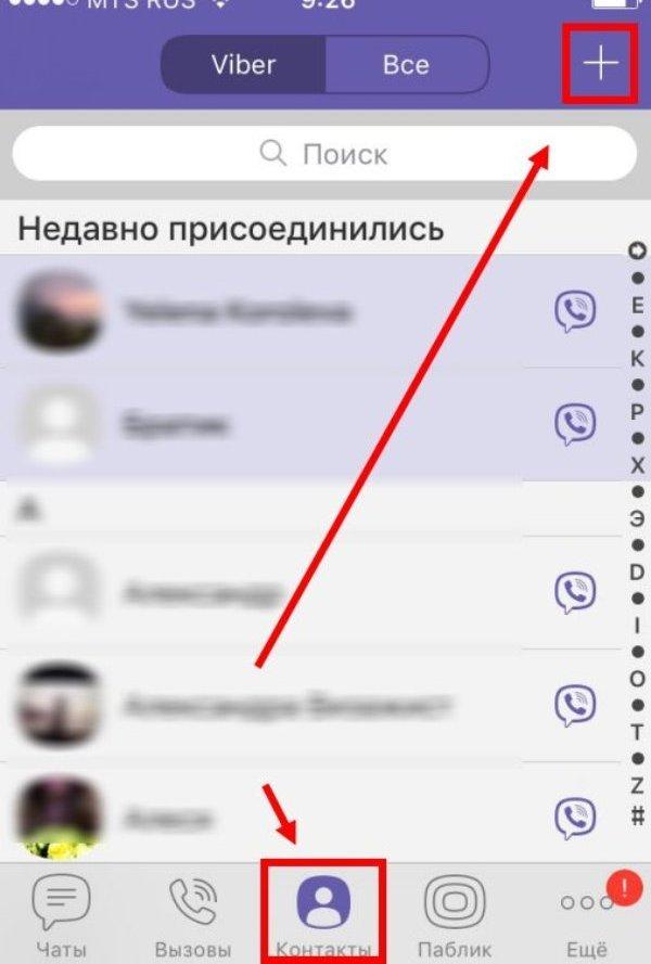 Добавляем номер телефона участника группы в контакты