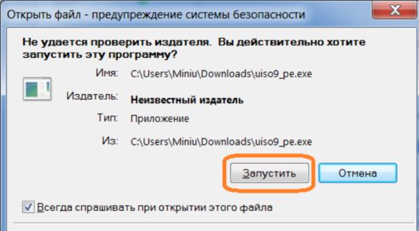 Двойным щелчком левой кнопкой мыши открываем установочный файл программы и нажимаем «Запустить»