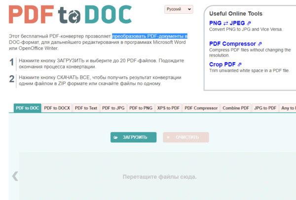 Интерфейс Рdf2doc