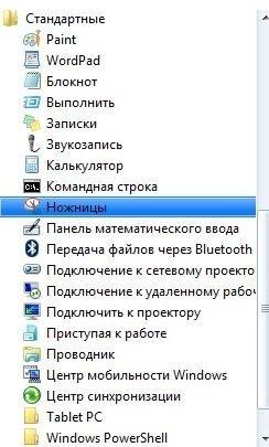 Использование для скриншота утилиты «Ножницы»