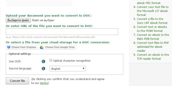 Кликаем на кнопку «Выберите файл»
