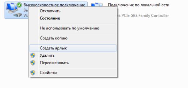 Кликаем правой кнопкой мыши и в меню выбираем «Создать ярлык»