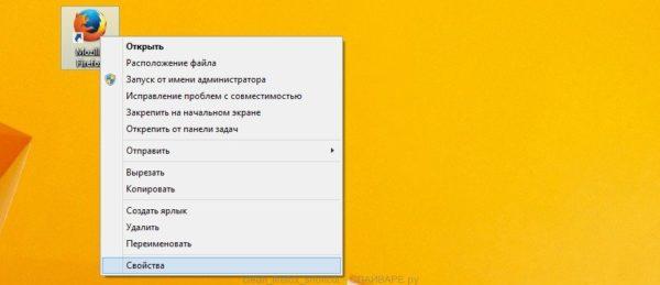 Кликаем правой кнопкой мыши на значок браузера и в меню выбираем пункт «Свойства»