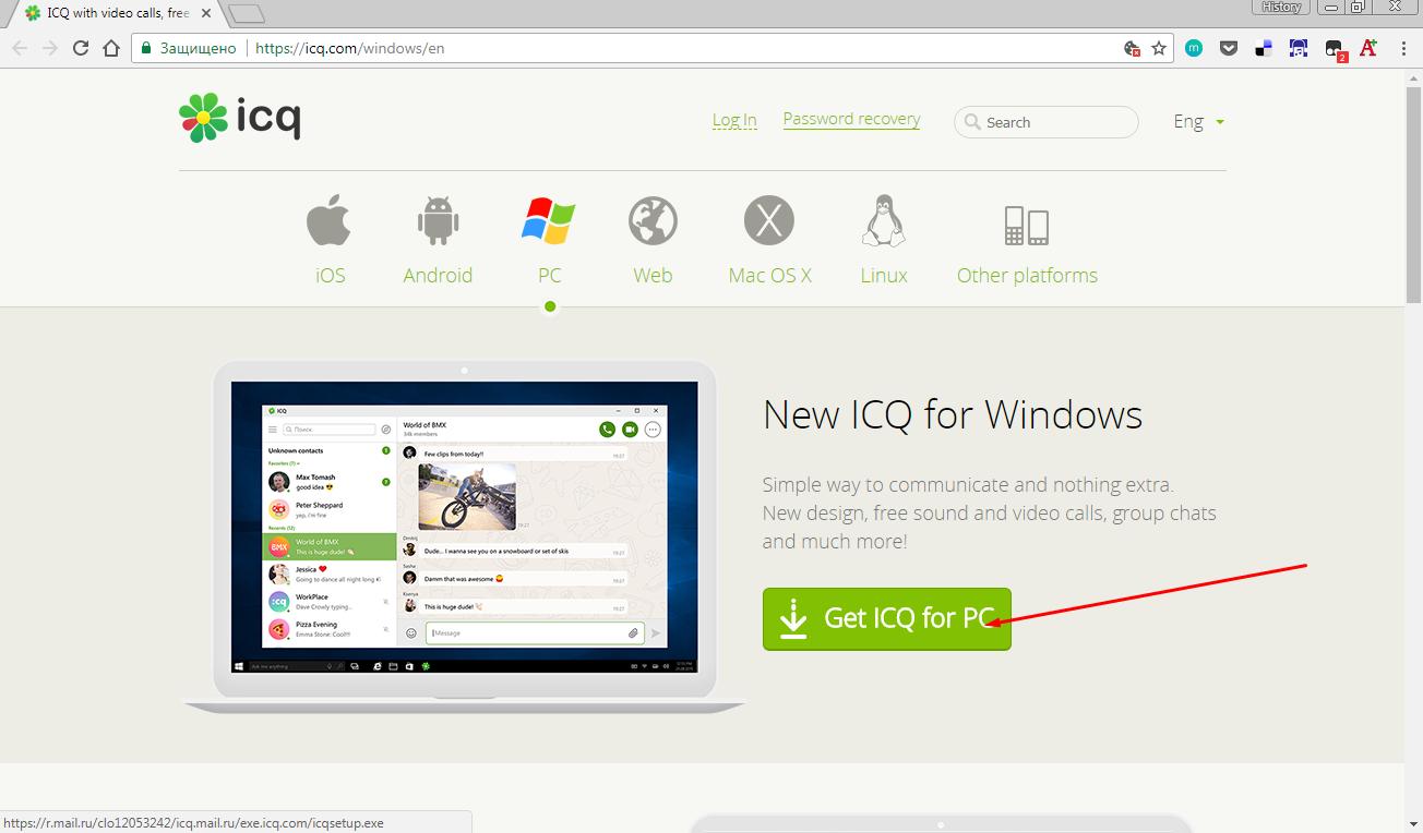Кнопка скачивания ICQ