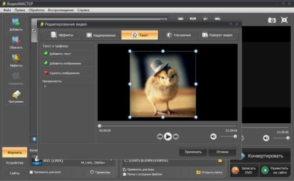 Конвертируем и сохраняем видео