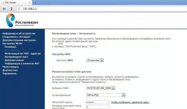 Место расположения пароля находится в WPA и WAPI