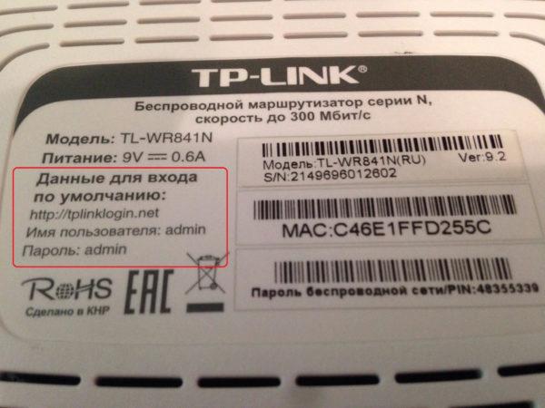 На обратной стороне роутера находятся данные логина и пароля