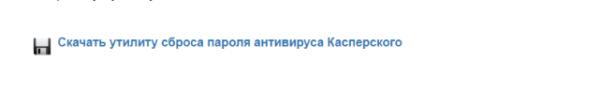На официальном сайте Касперского скачиваем утилиту для сброса пароля
