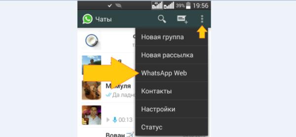 На телефоне Android нажимаем на 3 точки, выбираем«WhatsApp Web»