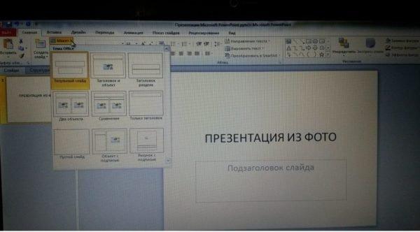 Начало работы с Microsoft PowerPoint