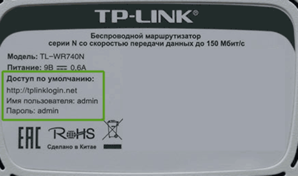 Находим на обратной стороне роутера данные для доступа в настройки TP-Link