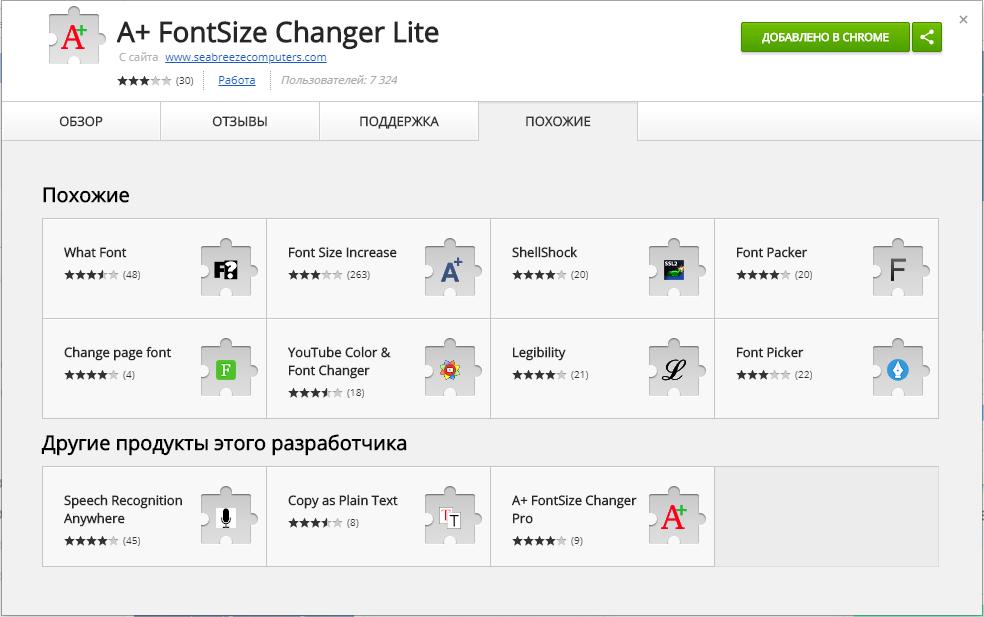 Находим приложение A+ FontSize Changer Lite
