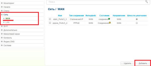 Находим раздел «WAN», нажимаем на кнопку «Добавить»