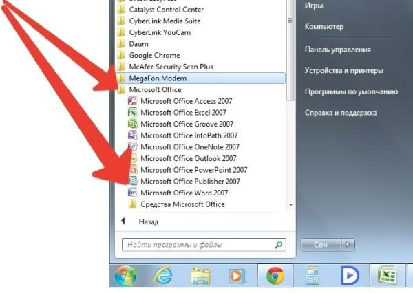 """Нажимаем на кнопку """"Пуск"""" и выбрать """"Microsoft Word"""""""