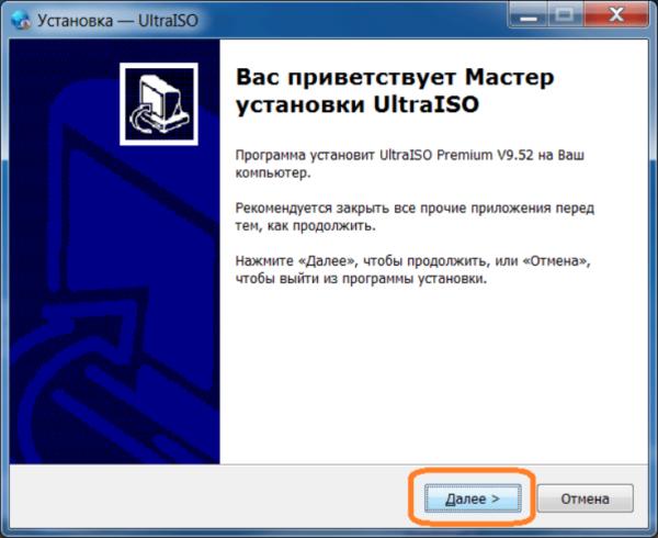 Нажимаем «Далее» и следуем инструкции «Мастера установки UltraISO»