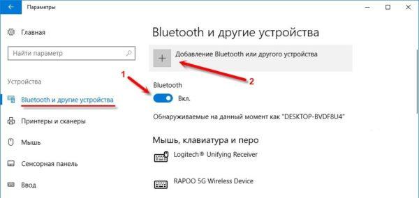 Нажимаем «Добавление Bluetooth или другого устройства»