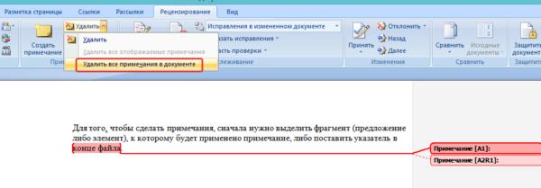 Нажимаем «Удалить все примечания в документе»