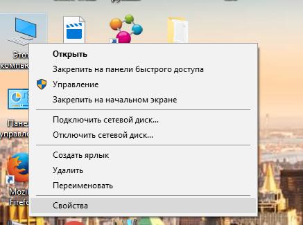"""Нажимаем иконку """"Мой компьютер"""" на рабочем столе и выбираем """"Свойства"""""""