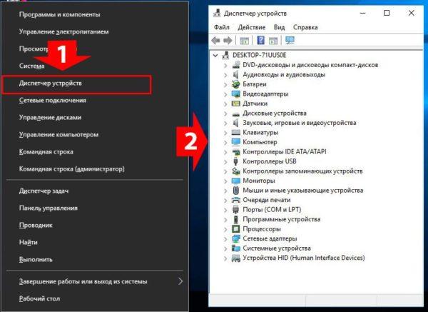 Нажимаем комбинацию клавиш Windows+X, выбираем «Диспетчер устройств»