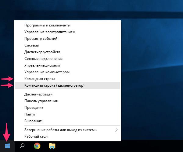 Нажимаем на «Windows» и выбираем «Командная строка» (открываем ее с правами администратора)