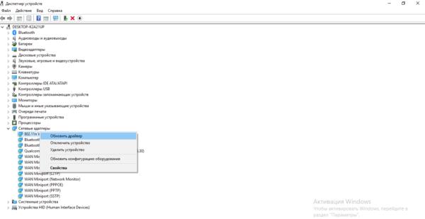 Нажимаем на название драйвера правой кнопкой мыши и выбираем функцию «Обновить драйвер»