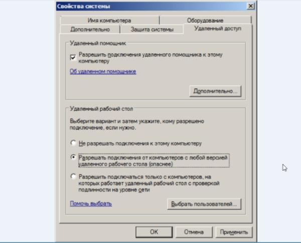 Нажимаем на вкладку «Удаленный доступ», ставим галочку на варианте «Разрешить подключения к моему компьютеру»