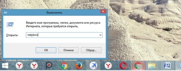 Нажимаем одновременно Windows+R, прописываем «netplwiz» и щелкаем Enter
