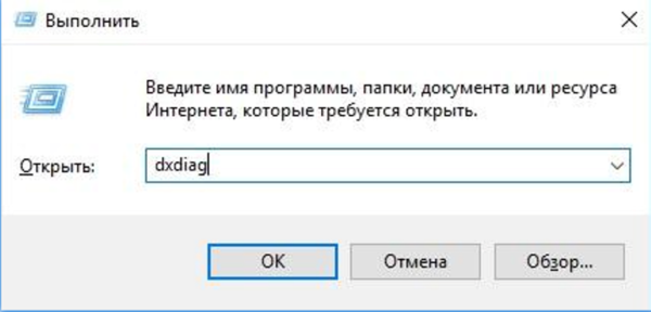 Нажимаем одновременно клавиши Windows+R, в окне «Выполнить» вводим команду dxdiag, затем Enter или «ОК»