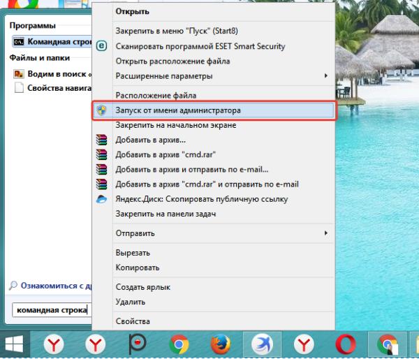 Нажимаем правой кнопкой мыши на программу и в меню выбираем «Запуск от имени администратора»