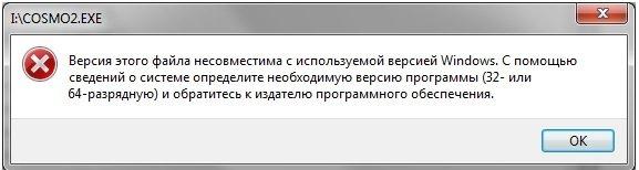 Несовместимость версии файла с версией Windows
