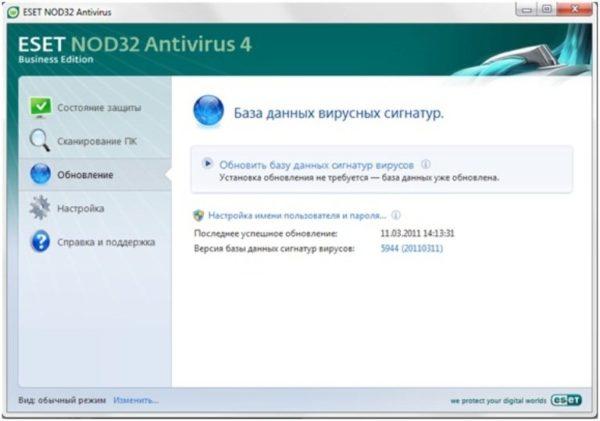 Обновляем антивирусные программы каждый день
