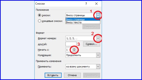 Окно для редактирования параметров сносок