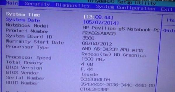 Окно, вызванное функцией «F10 BIOS Setup»