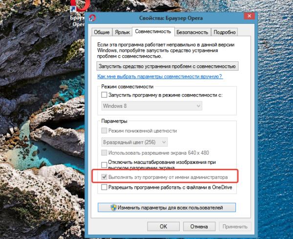 Опция запуска программы от имени администратора, установленная ранее побледнела, нажимаем «ОК»