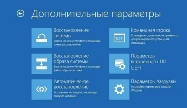 Открываем «Параметры встроенного ПО UEFI»