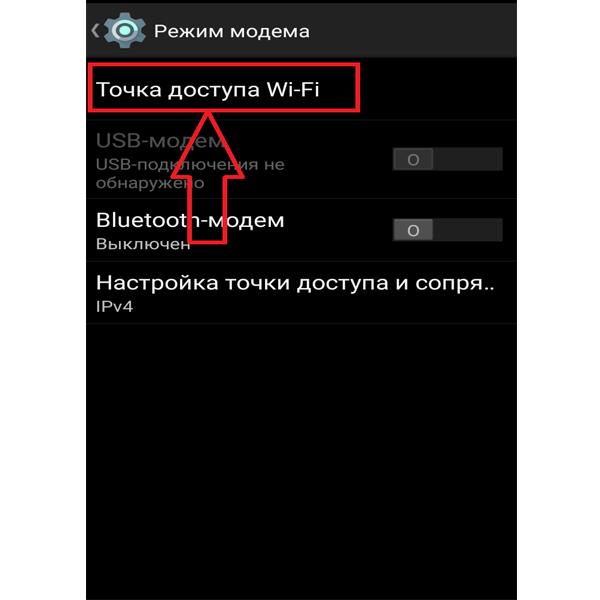 Открываем «Точка доступа Wi-Fi»