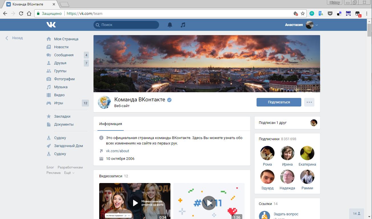 Открываем любую страницу ВКонтакте