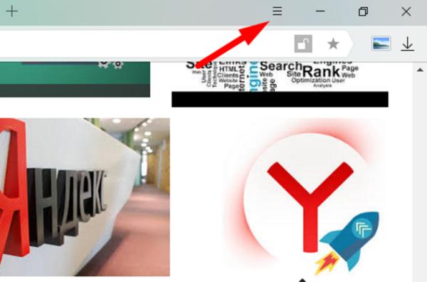 Открываем меню браузера